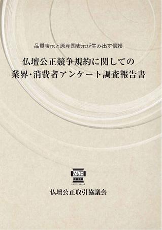 仏壇公取協アンケート表紙.jpg