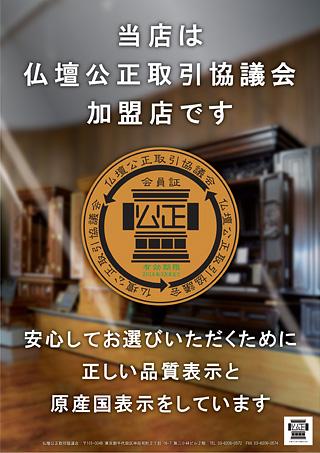 店頭掲示用ポスター(会員用)