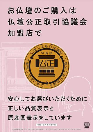 店頭掲示用ポスター(関連機関用)